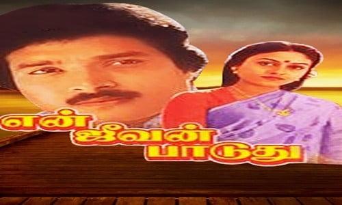 En-Jeevan-Paduthu-1988-Tamil-Movie