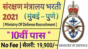 Ministry Of Defence Bharti 2021