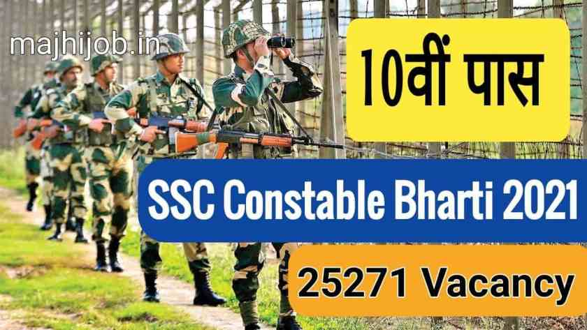 SSC Constable Bharti 2021