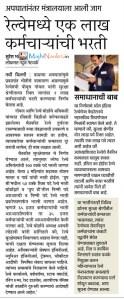 India Railway Recruitment for 2017