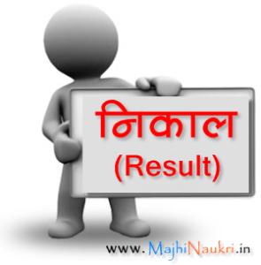Majhi Naukri Result