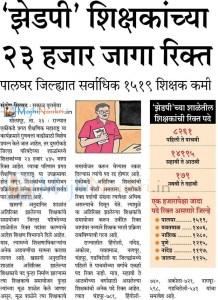 Maharashtra Teachers Recruitment (Bharti) 2018