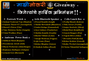 Majhi Naukri Winners List