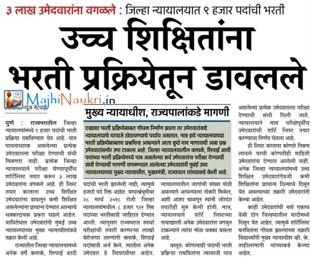 Maharashtra District Court