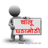 Current-Affairs_MajhiNaukri.in