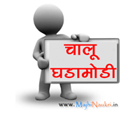 Current-Affairs_MajhiNaukri