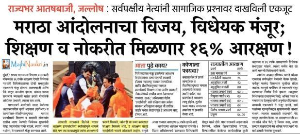 Maratha Aarakshan