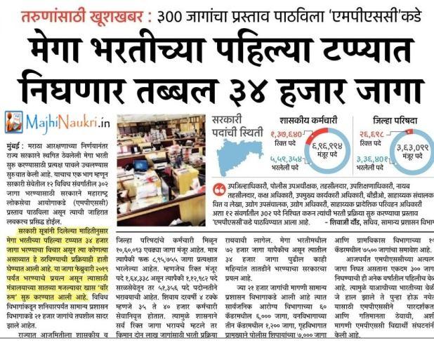 Maharashtra Mega Bharti 2019