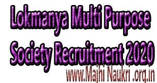 Lokmanya Multi Purpose Society Recruitment 2020