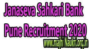 Janaseva Sahkari Bank Pune Recruitment 2020