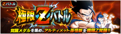 News_banner_event_zbattle_007_small