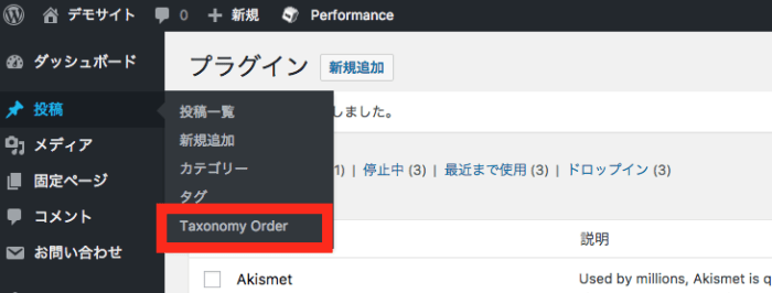 Category Order and Taxonomy Terms Orderがインストールできたかどうかの確認方法