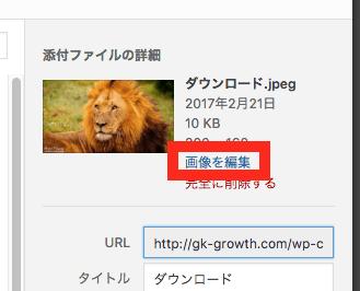 画像のサイズの変更をするクリック