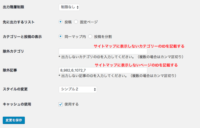 PS Auto Sitemapの詳細設定