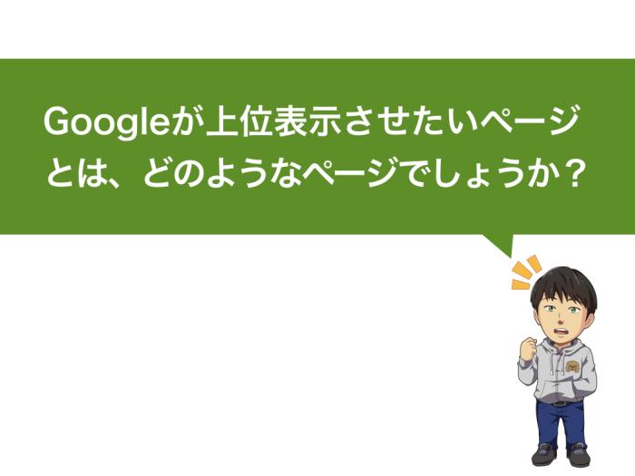 Googleが上位表示させたいページとは、どのようなページでしょうか?