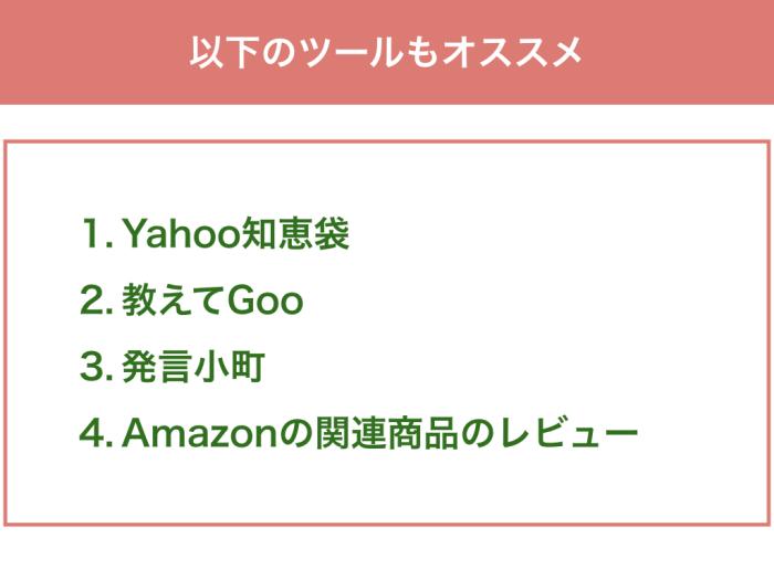 Yahoo知恵袋 教えてGoo 発言小町 Amazonの関連商品のレビュー