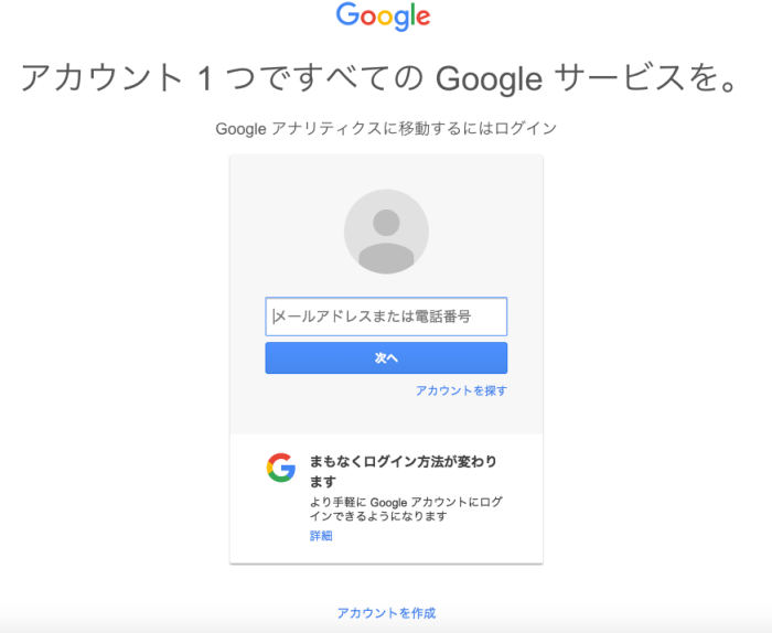 Googleアカウントの入力画面