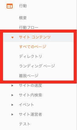 行動レポート>サイトコンテンツ