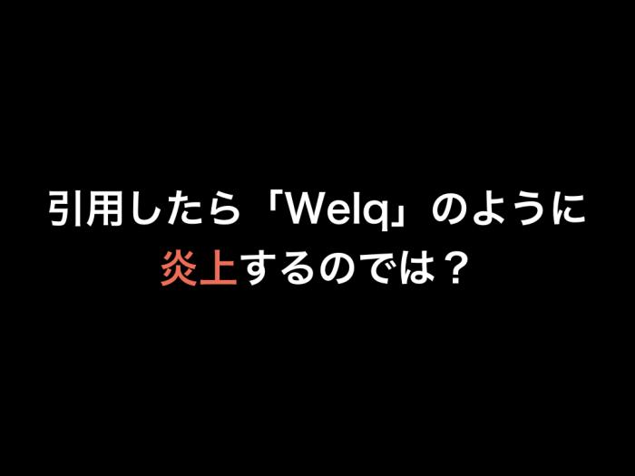 引用したら「Welq」のように炎上するのでは?