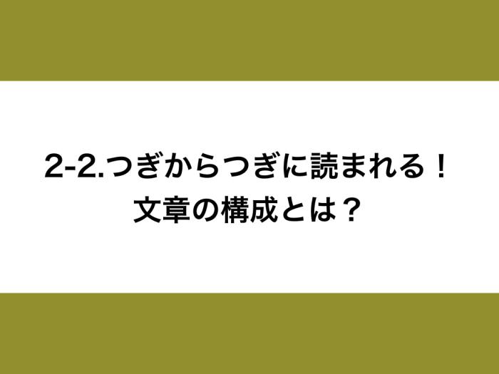 2-2.つぎからつぎに読まれる!文章の構成とは?
