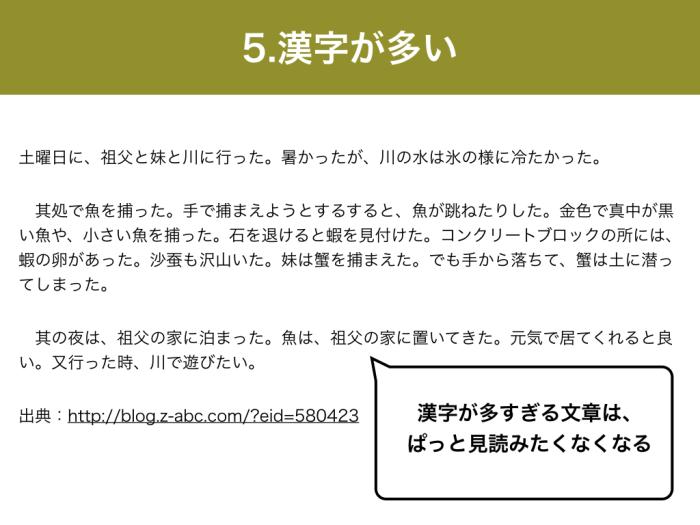 5.漢字が多い 漢字が多すぎる文章は、ぱっと見読みたくなくなる