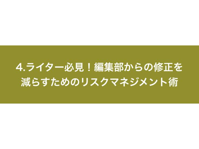 4.ライター必見!編集部からの修正を減らすためのリスクマネジメント術