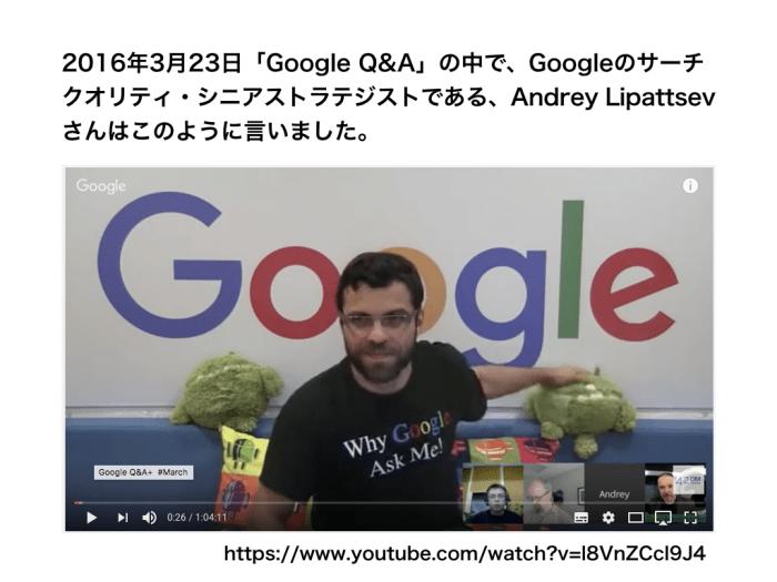 2016年3月23日「Google Q&A」の中で、Googleのサーチクオリティ・シニアストラテジストである、Andrey Lipattsevさんはこのように言いました。