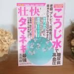 玉ねぎ塩麹に関するインタビュー記事が雑誌「壮快」に載りました!