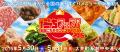 全国ごちそうフェスティバル2015が大井町で開催!日程や出店は?