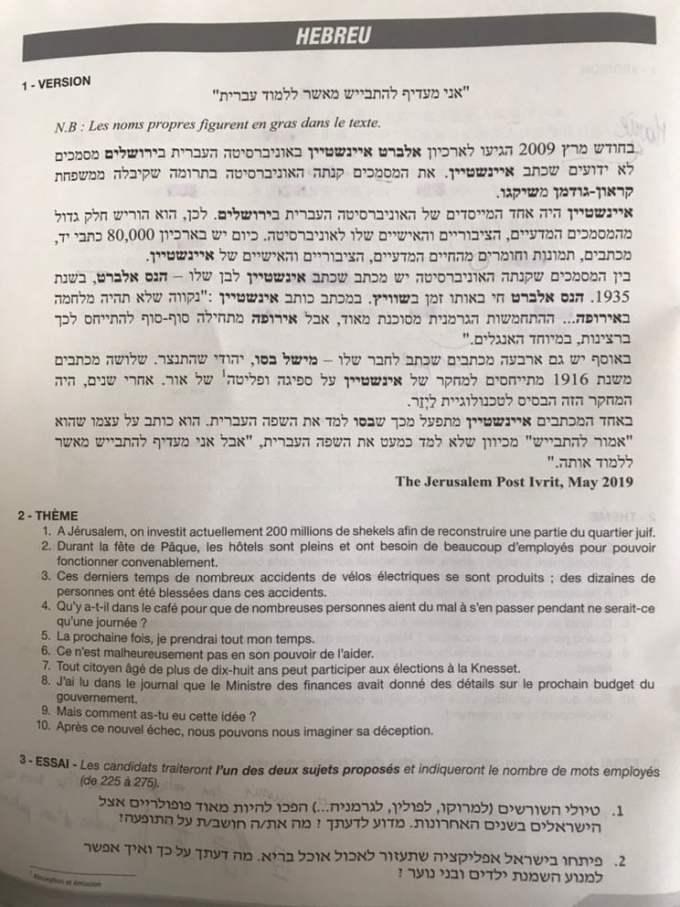 lV2 Langues rares hebreu Ecricome 2020