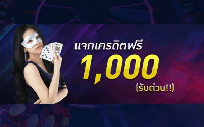 สมาชิกใหม่ รับฟรีเครดิต 1000 บาท เล่นได้ทุกเกมบนเว็บ