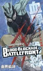 BLOODBLOCKADE_V7_TPB