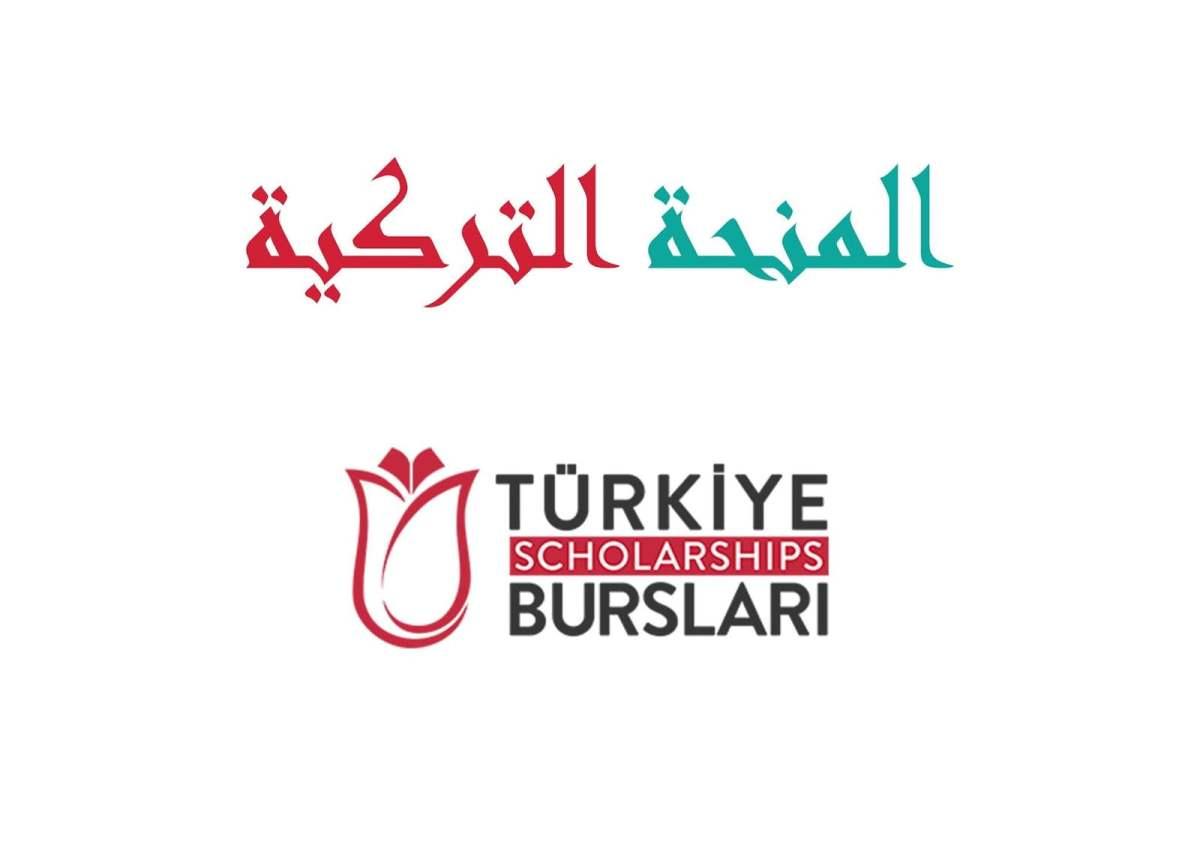 التقديم في المنحة الدراسية التركية 2021