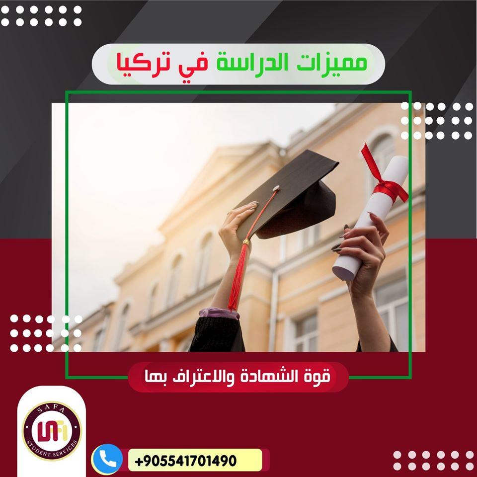 مميزات الدراسة في تركيا ,  مميزات التعليم في تركيا , مميزات دراسة الطب في تركيا