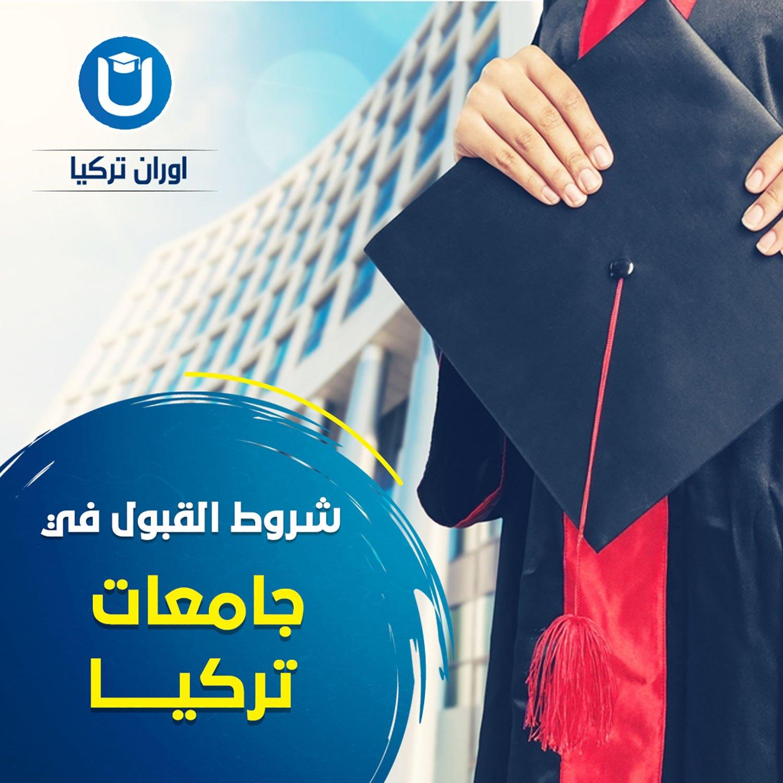 الدراسة في جامعات تركيا الحكومية والخاصة
