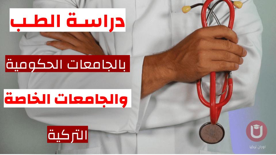 دراسة الطب في الجامعات التركية تكاليف دراسة الطب