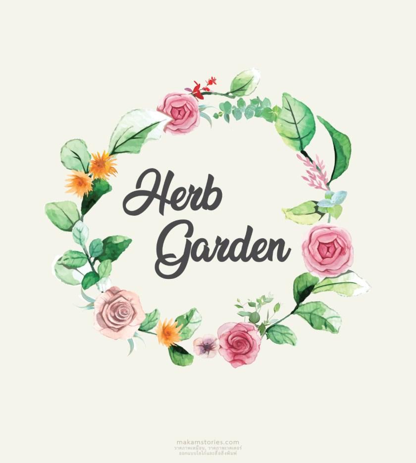 ผลงานการออกแบบโลโก้ Herb Garden ออกแบบโลโก้ผลิตภัณฑ์เครื่องสำอางค์