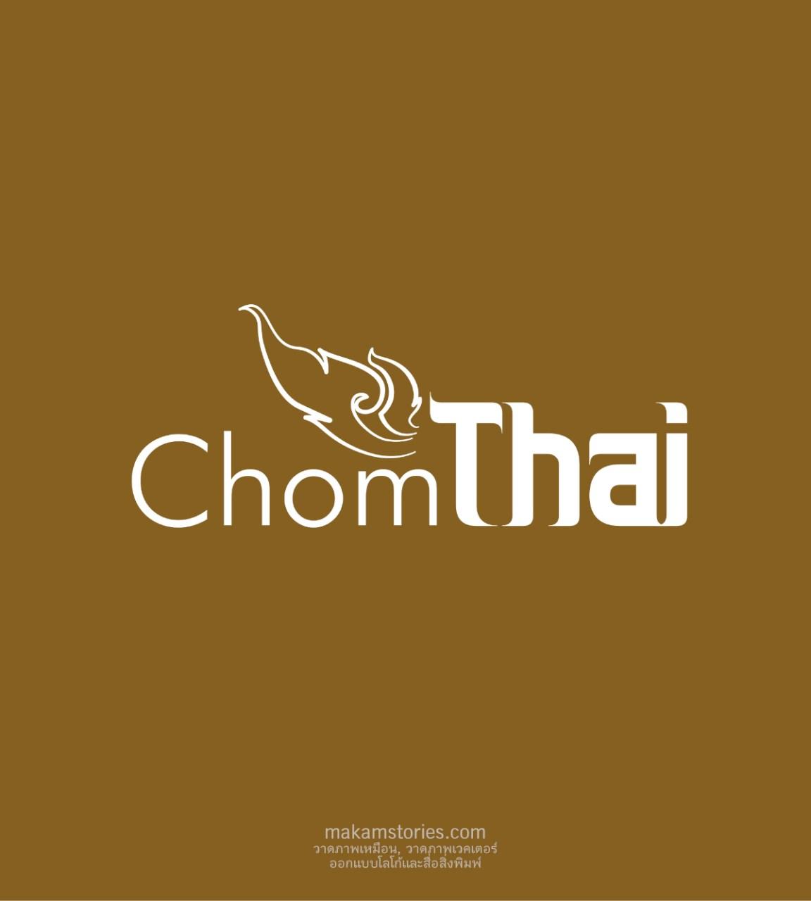 ChomThai Logo ออกแบบโลโก้ร้านสปานวดแผนไทย ออกแบบโลโก้สไตล์ไทย