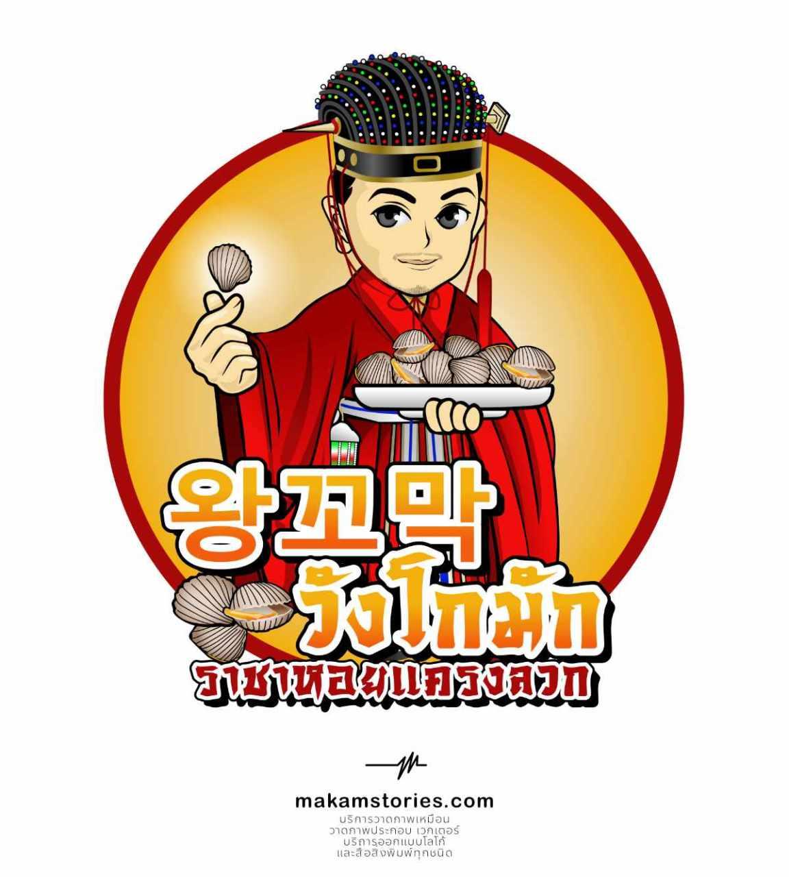 ออกแบบโลโก้การ์ตูน โลโก้ร้านค้าสไตล์เกาหลี
