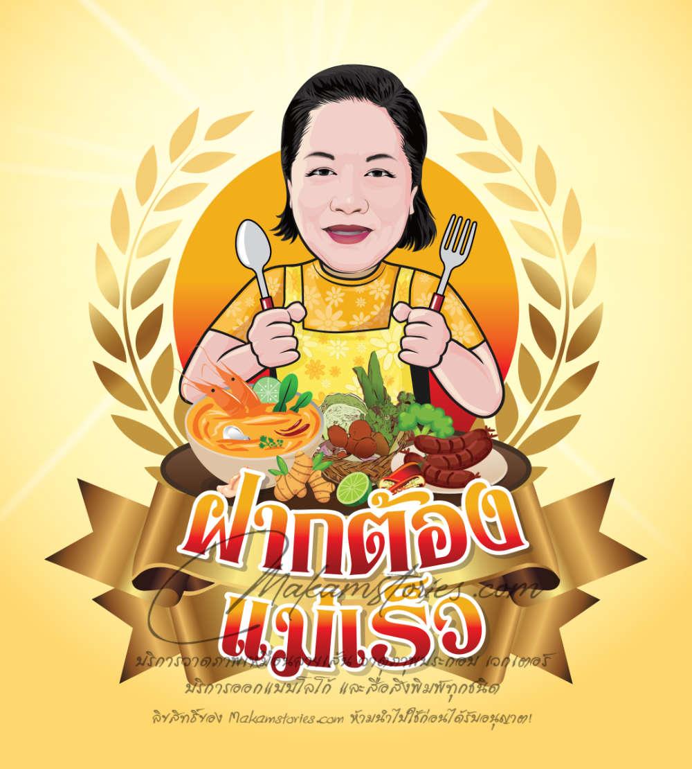 โลโก้ร้านอาหารไทย โลโก้ภาพเหมือน โลโก้การ์ตูน (Thai Restaurant Logo)
