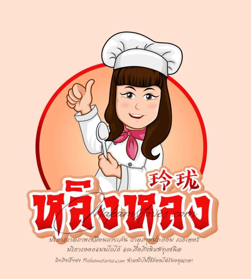 ออกแบบโลโก้ร้านอาหาร โลโก้การ์ตูนภาพเหมือนเวกเตอร์ โลโก้สไตล์จีน