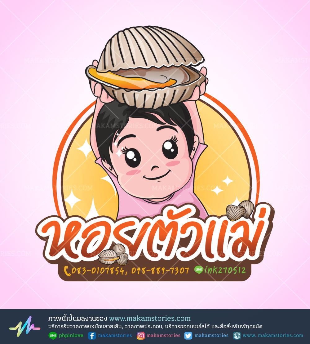 ออกแบบโลโก้ดีไซน์ โลโก้การ์ตูน โลโก้ร้านขายหอยแครงลวก Cartoon Logo