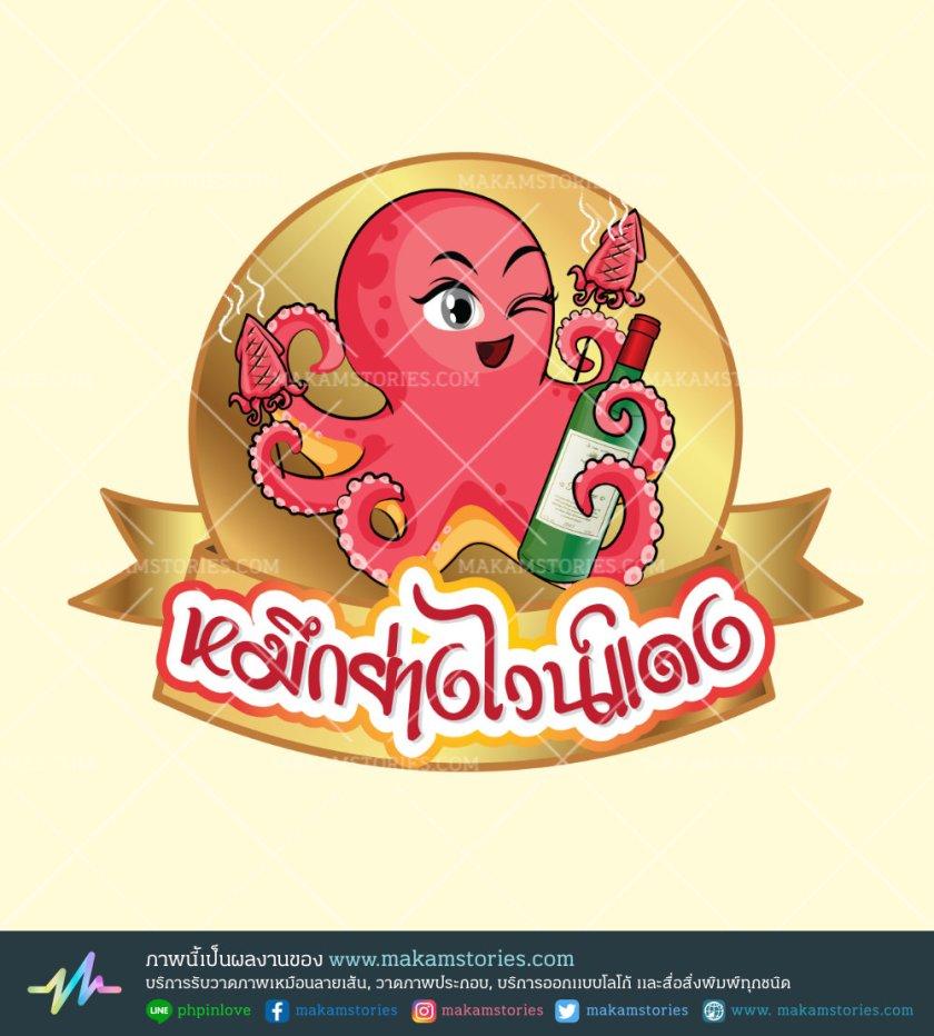 ออกแบบโลโก้การ์ตูน โลโก้ร้านขายหมึกย่าง โลโก้หมึกย่างไวน์แดง Cartoon Logo