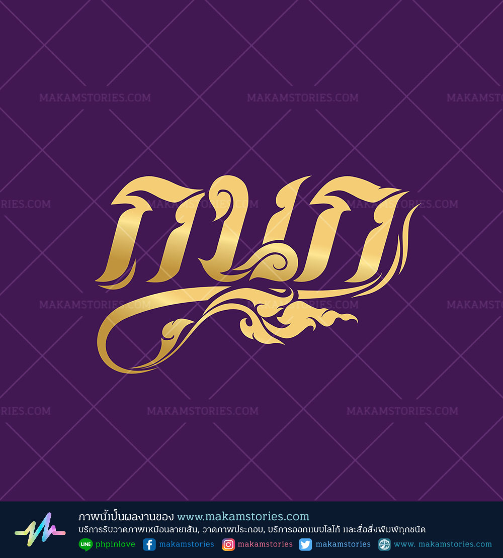 งานออกแบบโลโก้ดีไซน์ โลโก้ลายไทย โลโก้ลายกนก โลโก้บริษัท Company Logo, Thai Logo Design