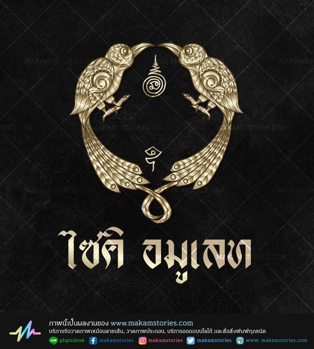 โลโก้ลายไทย โลโก้ร้านเช่าพระเครื่อง โลโก้สาริกาลิ้นทอง Thai Amulets Logo