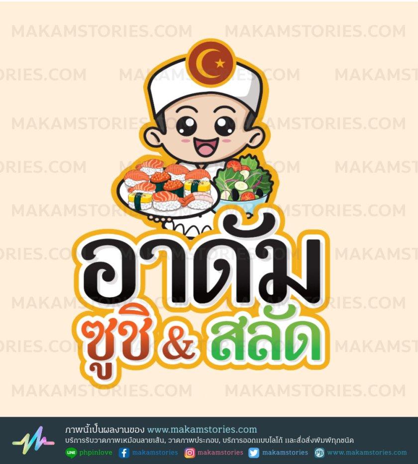 โลโก้ร้านซูชิ โลโก้การ์ตูน Cartoon Logo