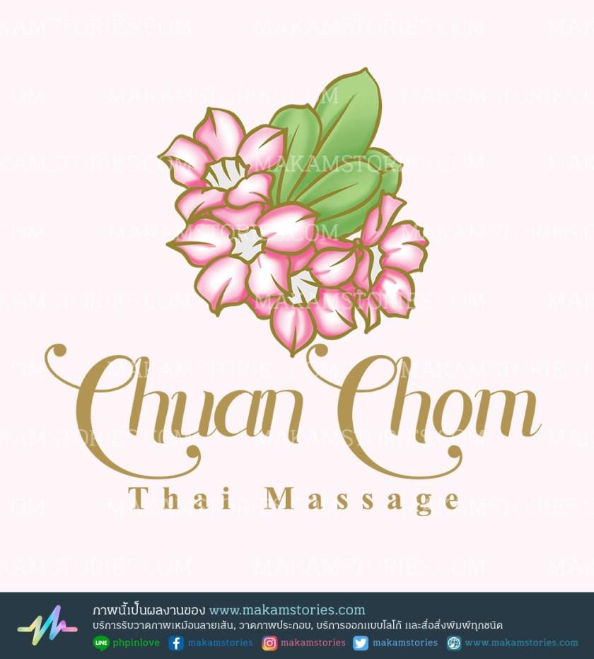 โลโก้นวดแผนไทย โลโก้ดอกไม้ Thai Massage Logo