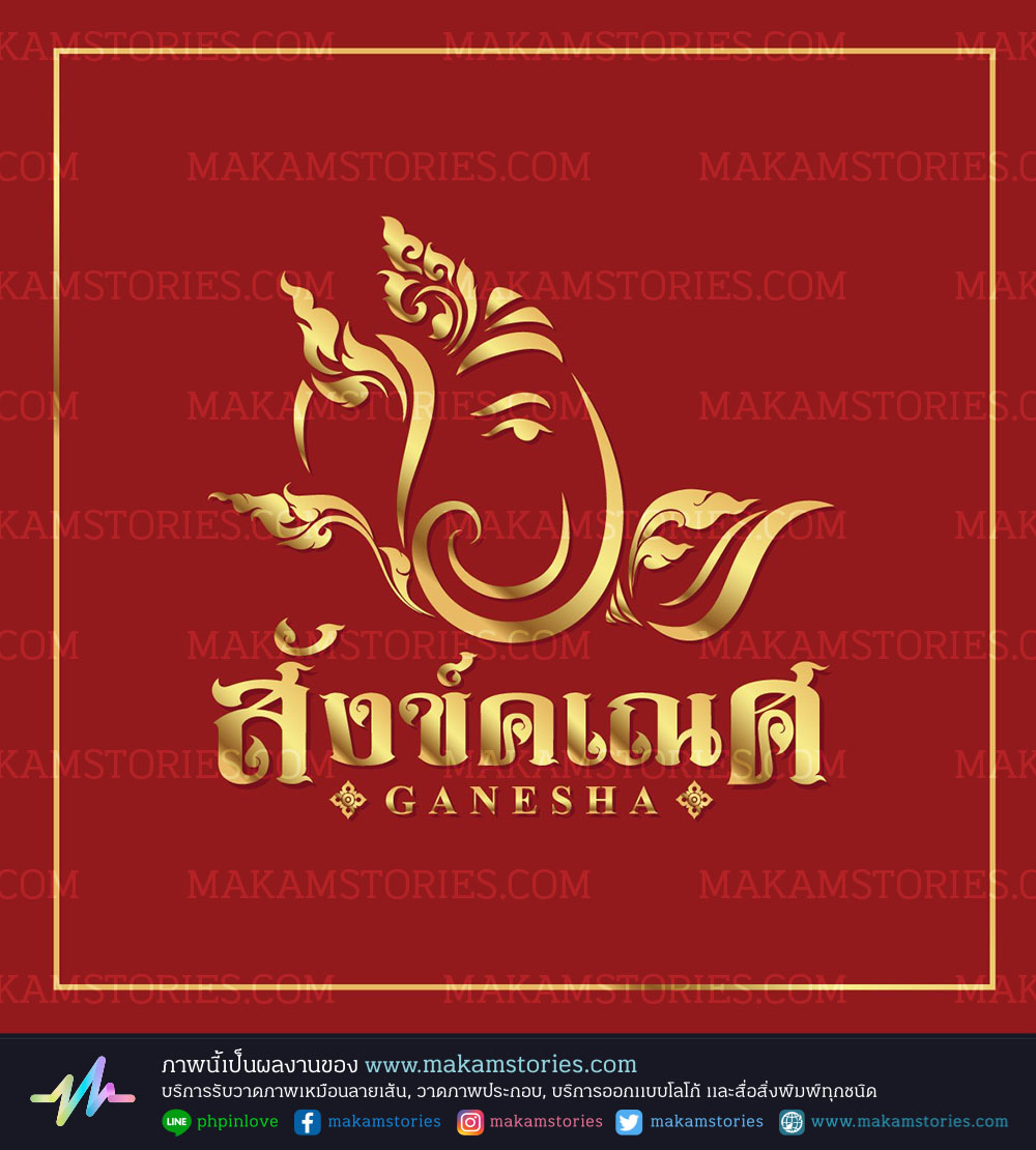 โลโก้พระพิฆเนศเป่าหอยสังข์ โลโก้ลายไทย Thai Style Logo