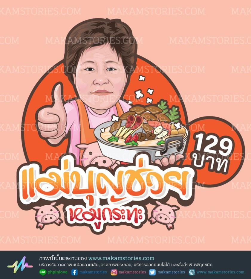 โลโก้ร้านหมูกะทะ โลโก้การ์ตูนภาพเหมือน Cartoon Logo