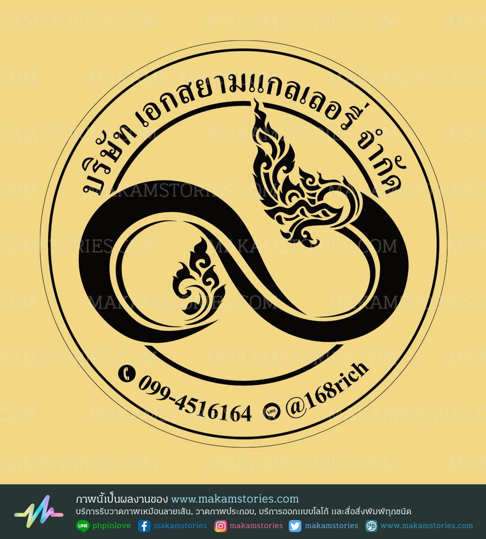 ตรายางโลโก้บริษัท โลโก้พญานาค โลโก้ลายไทย Company Logo